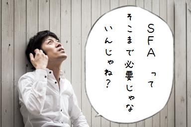 SFA 比較